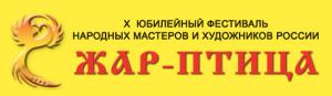 """фестиваль народных мастеров и художников """"Жар-Птица"""""""