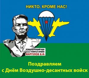 Поздравляем с Днём Воздушно-десантных войск