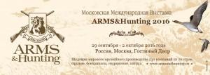 Приглашаем на выставку ARMS & Hunting 2016!