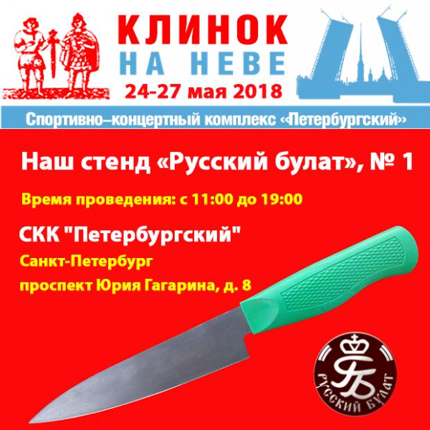 vistavka-klinok-na-neve-2018