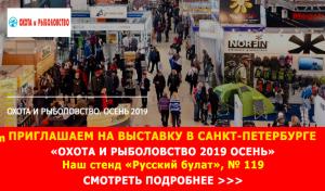 Приглашаем на выставку в Санкт-Петербурге «ОХОТА и РЫБОЛОВСТВО 2019 осень»