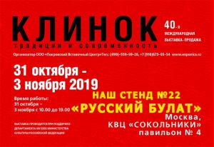 """Приглашаем на выставку в Москве - """"Клинок - традиции и современность"""""""