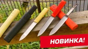 Новинка! Нож Алтайский-МС