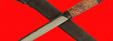 Якутский нож большой 017, ручная ковка, клинок сталь У8, заточка линза, рукоять карельская берёза, венге